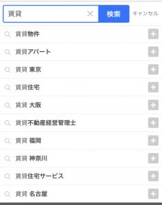 ヤフーサジェスト_検索キーワード【賃貸】SP
