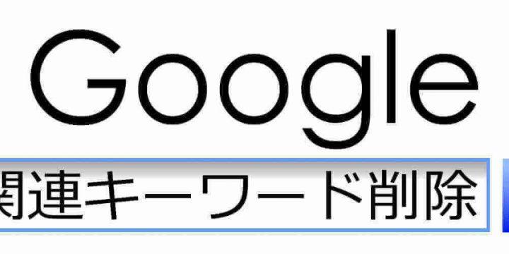 Google関連キーワード削除サービスについて