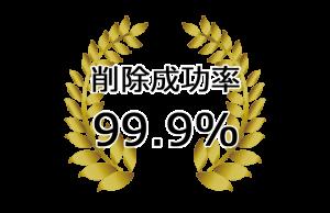 サジェスト虫眼鏡オートコンプリート削除(非表示)・風評ワード解決.com_削除成功率99.9%