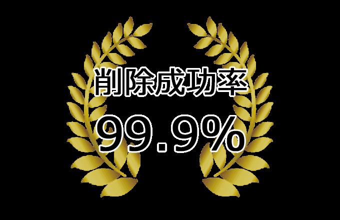 削除成功率99.9%_サジェスト対策・風評サジェスト汚染対策 | 風評ワード解決.com