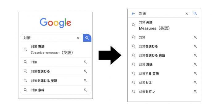 GoogleサジェストのSP(スマートフォン)における最大表示枠数の変更について