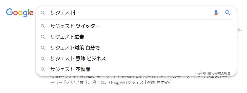 Google関連キーワード(PC)