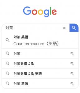 GoogleサジェストSP(スマートフォン)最大枠数5枠