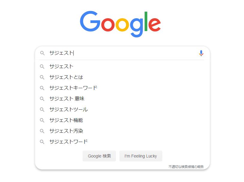 Googleサジェスト(PC)