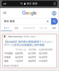 Google検索結果画面「東京 賃貸」クリック_スマートフォン