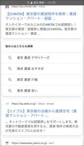 他の人はこちらも検索-Google_スマートフォン