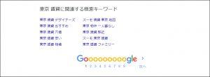 関連する検索キーワード-Google_パソコン