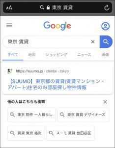 他の人はこちらも検索「東京 賃貸」-Google_スマートフォン