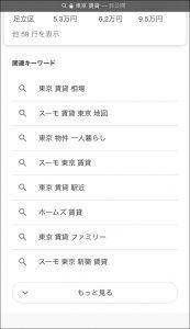 関連キーワード-Google_スマートフォン