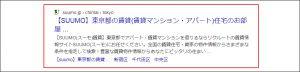 Google検索結果画面「東京 賃貸」クリック_パソコン