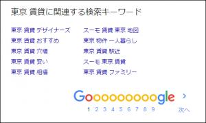 関連する検索キーワード_Before