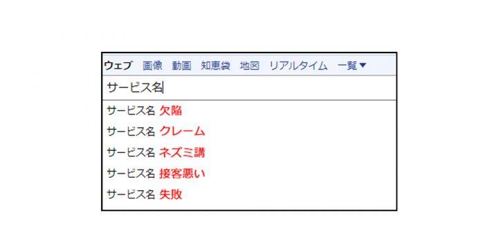【サジェスト汚染対策】Yahooサジェストの削除申請方法