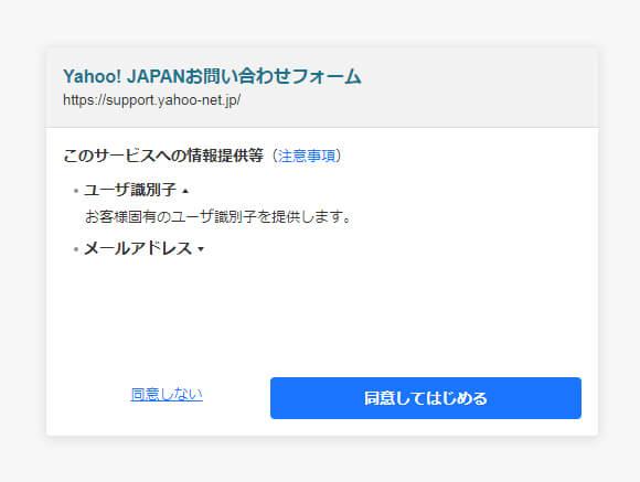 Yahoo!JAPAN - 情報提供に関する同意