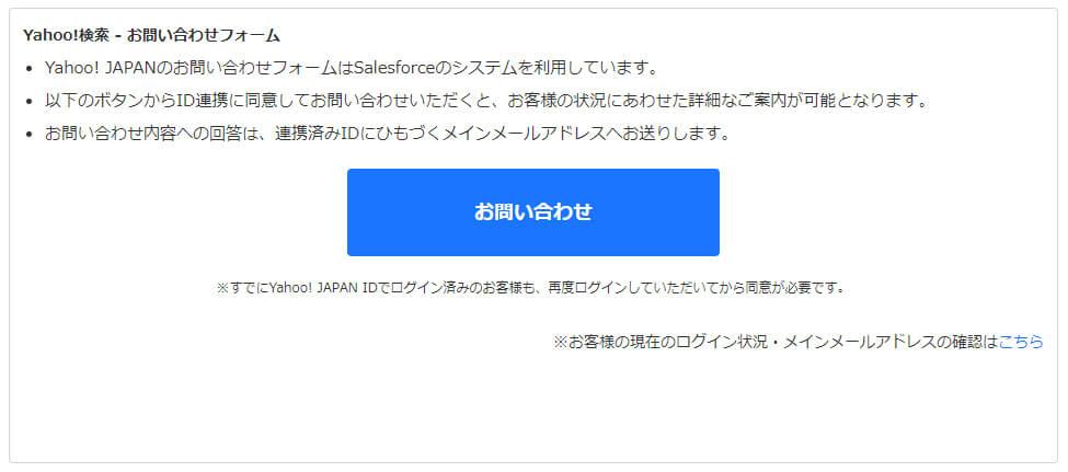 Yahoo!検索 - お問い合わせフォーム