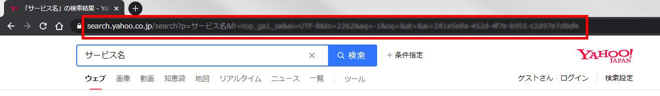 検索結果ページのURL