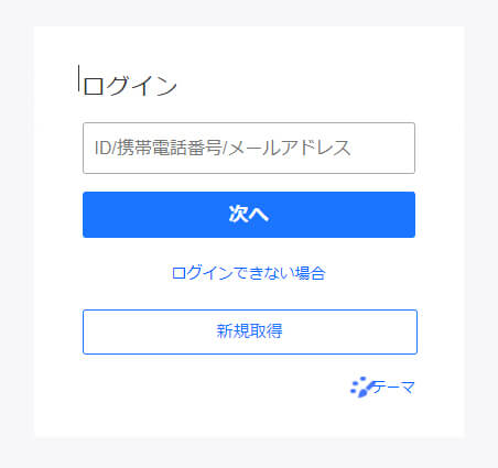 Yahoo!JAPAN - ログイン画面