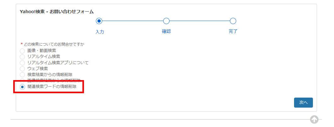 関連検索ワードの情報削除を選択