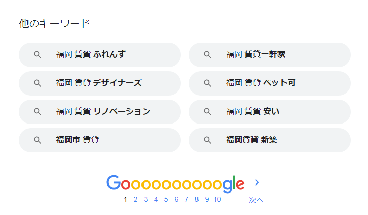 PC(パソコン)「福岡 賃貸」のGoogle関連キーワード