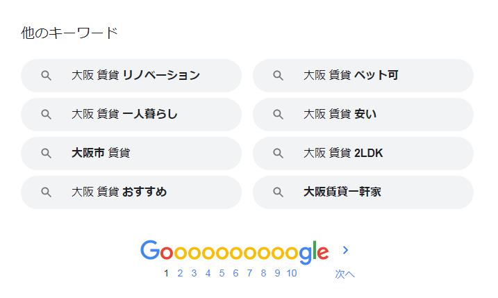 PC(パソコン)「大阪 賃貸」のGoogle関連キーワード