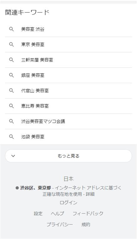 Google関連キーワード_スマートフォン検索