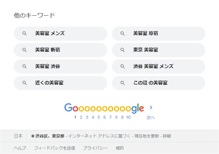 Google関連キーワード_パソコン検索