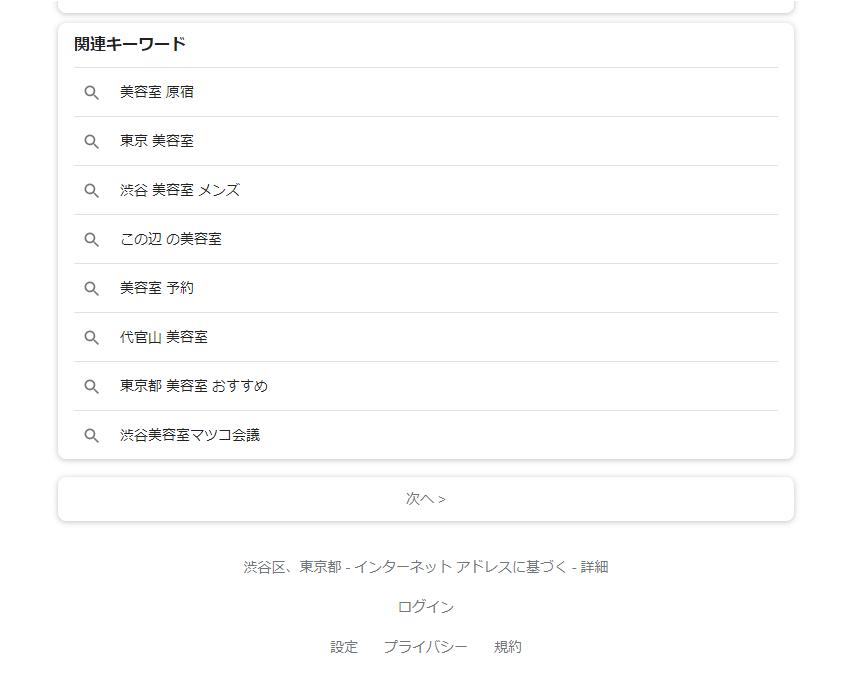 Google関連キーワード_タブレット検索
