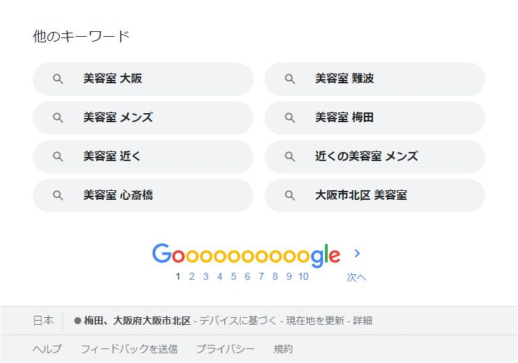 Google関連キーワード_検索地域:大阪府大阪市