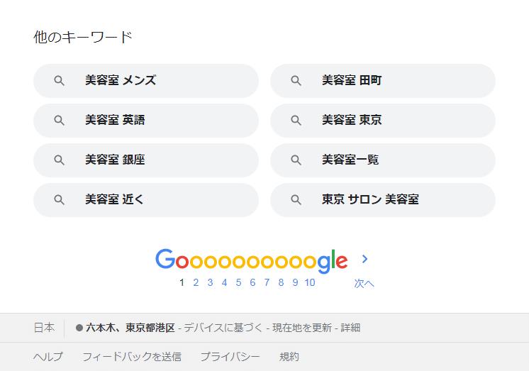 Google関連キーワード_検索地域:東京都港区