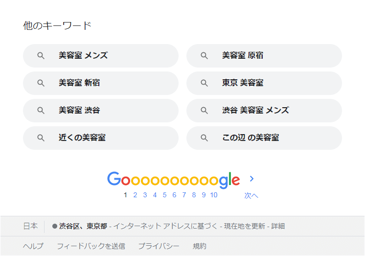Google関連キーワード_検索地域:東京都渋谷区