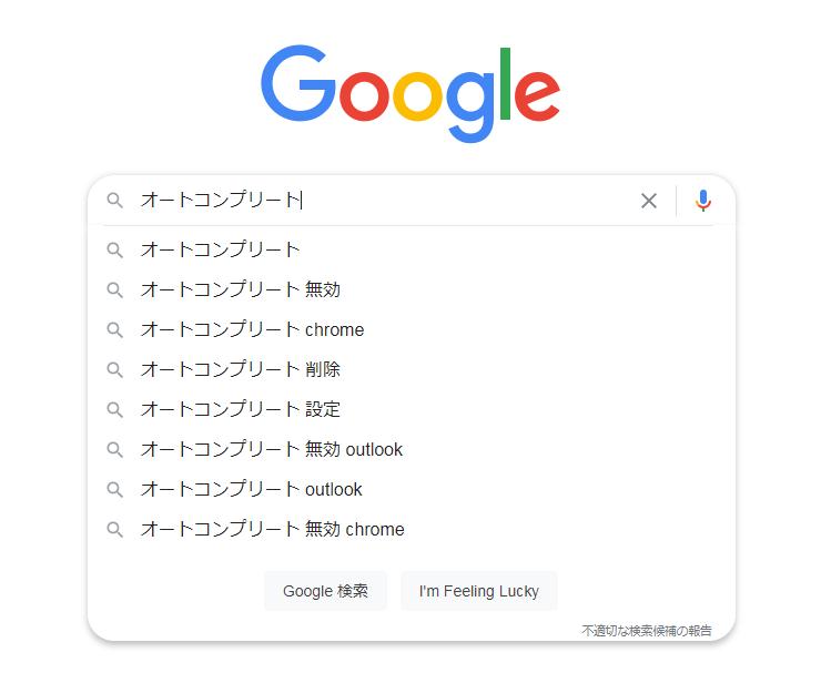 Googleサジェスト(Googleオートコンプリート)