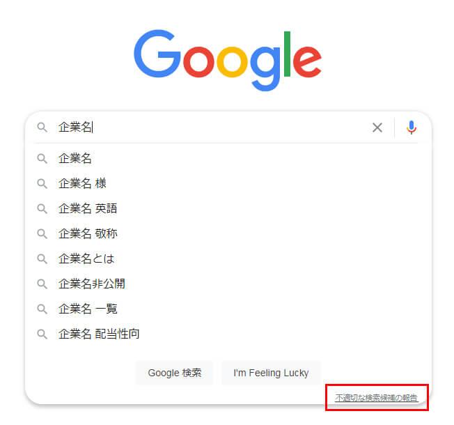 Googleサジェスト削除申請方法 - 手順1