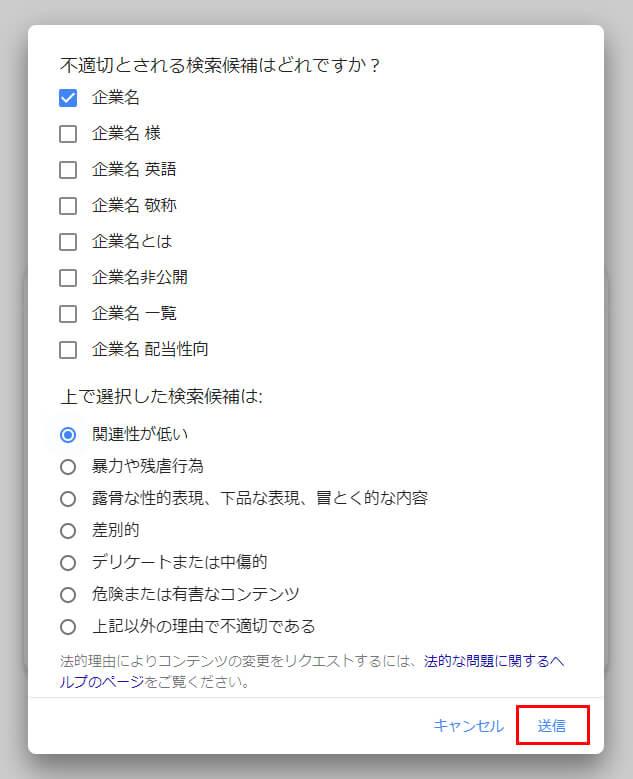 Googleサジェスト削除申請方法 - 手順2