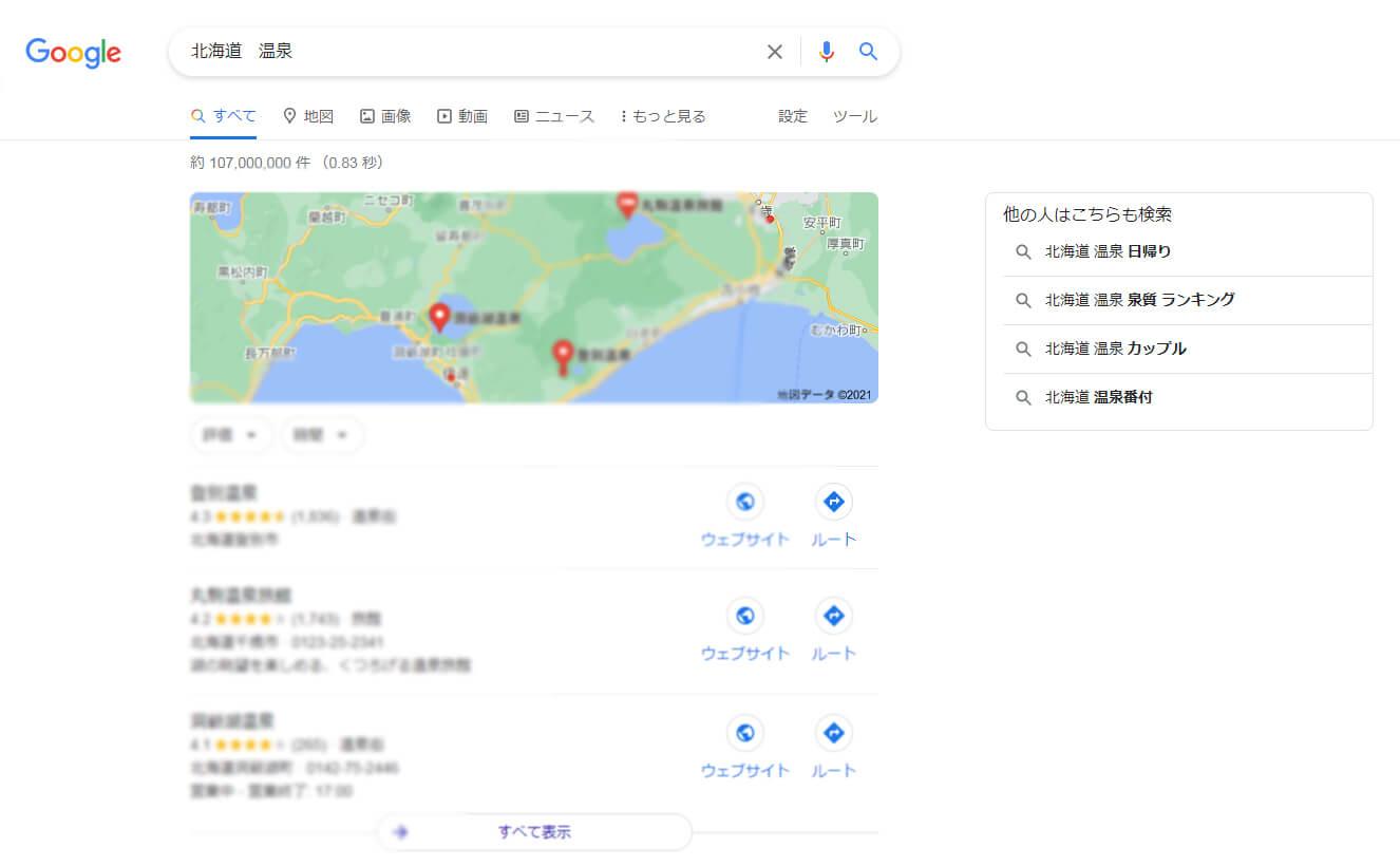 Google PC「北海道 温泉」検索結果ページ