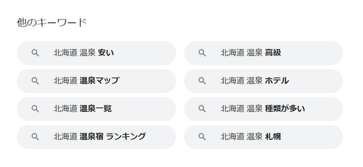 Google PC「北海道 温泉」他のキーワード