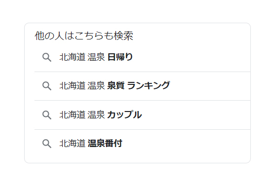 Google PC「北海道 温泉」他の人はこちらも検索