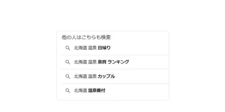Google、PC版にも「他の人はこちらも検索」を採用か