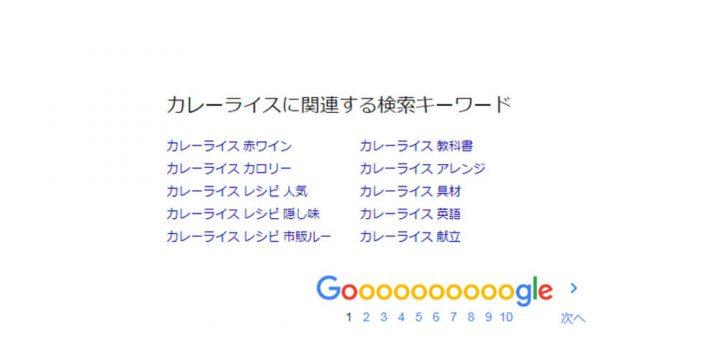 Google、PC検索時の【○○に関連する検索キーワード】復活か