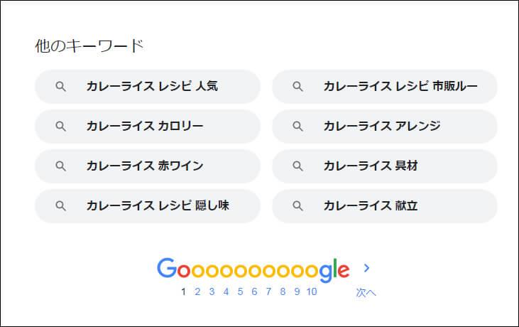 GooglePC検索「カレーライス」他のキーワード