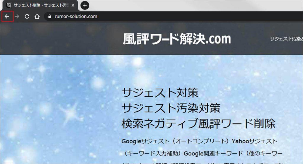 Webサイトにランディング後、ブラウザの[戻る]ボタンをクリックするなどして検索結果画面に戻ります