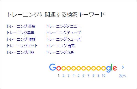 GooglePC検索【トレーニングに関連する検索キーワード】