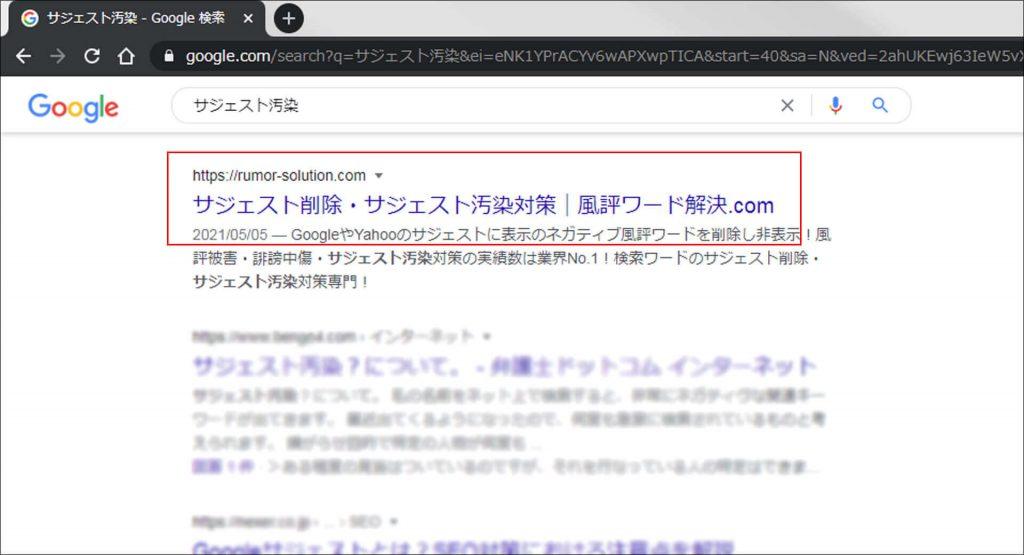 検索結果画面にて、いずれかのWebサイトをクリックします