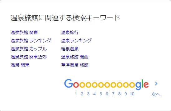 GooglePC検索【温泉旅館に関連する検索キーワード】