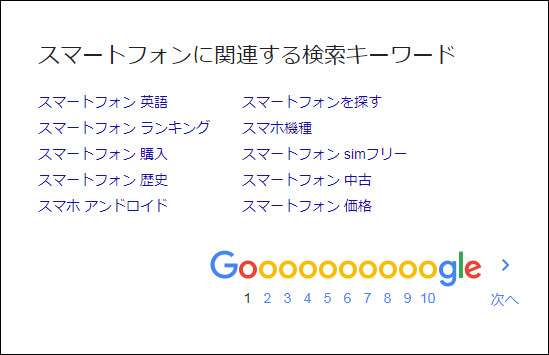 GooglePC検索【スマートフォンに関連する検索キーワード】