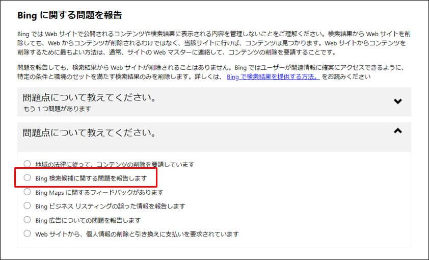 Bingサジェストの削除申請方法_Bingに関する問題を報告-2