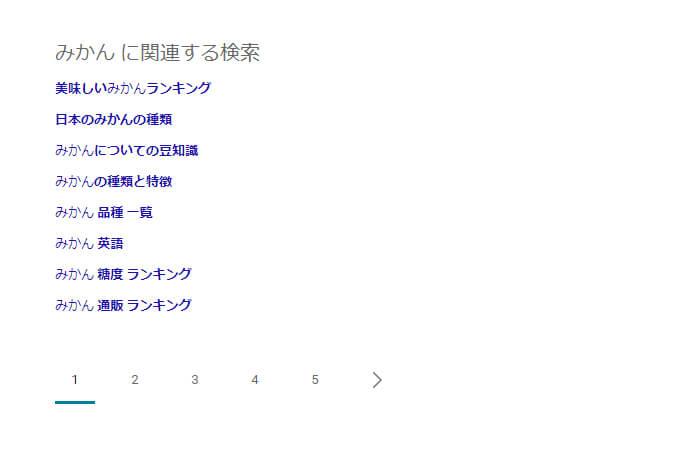 Bing関連キーワード(PC検索)「みかん」