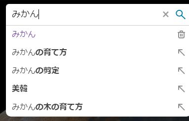 Bingサジェスト(SP検索)「みかん」