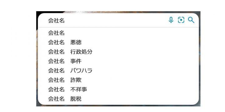【サジェスト汚染対策】Bingサジェストの削除方法