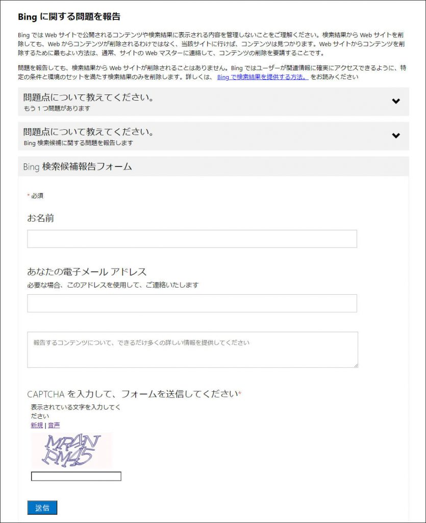 Bingサジェストの削除申請方法_Bingに関する問題を報告-3
