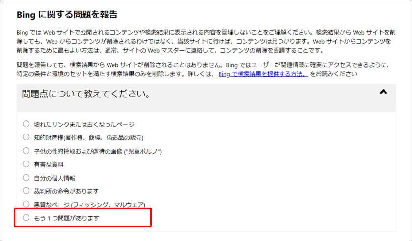Bingサジェストの削除申請方法_Bingに関する問題を報告-1