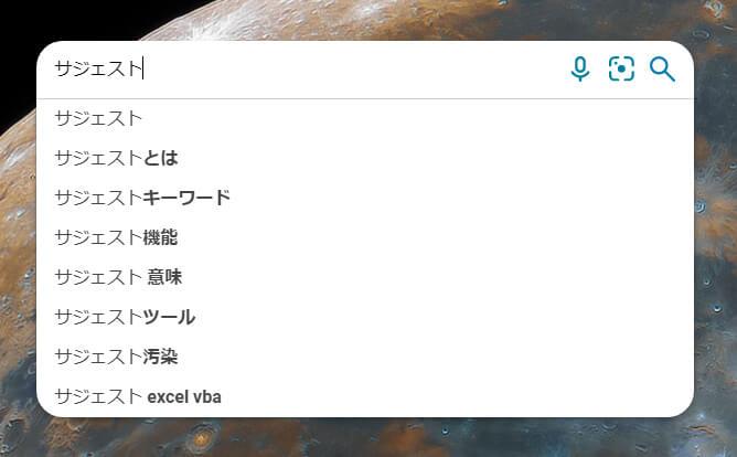 Bingサジェスト(PC)「サジェスト」